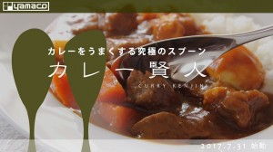 00_CurryTop_s